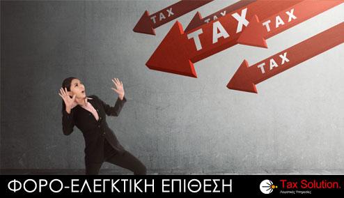 φοροελεγκτική επίθεση